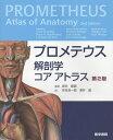 プロメテウス解剖学コアアトラス/AnneM.Gilroy/BrianR.MacPherson/LawrenceM.Ross【2500円以上送料無料】