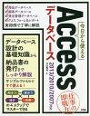 今日から使えるAccessデータベース 仕事の即戦力/立山秀利【合計3000円以上で送料無料】