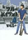 BLUE GIANT 4/石塚真一【合計3000円以上で送料無料】