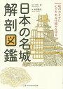 日本の名城解剖図鑑 城のカタチに心ひかれる仕組みを探る/中川武/米澤貴紀【2500円以上送料無料】
