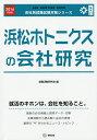 浜松ホトニクスの会社研究 JOB HUNTING BOOK 2016年度版/就職活動研究会【3000円以上送料無料】