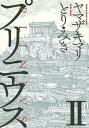プリニウス 2/ヤマザキマリ/とりみき【2500円以上送料無料】
