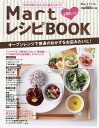 MartレシピBOOK 今日の晩ごはんから使えちゃう!【2500円以上送料無料】
