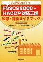 ここが知りたかった!FSSC22000・HACCP対応工場改修・新設ガイドブック 事例付き/角野久史