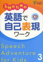 子供のための英語で自己表現ワーク Speech Adventure for Kids 3/宮清子/松