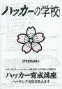 ハッカーの学校/IPUSIRON/MAD【2500円以上送料無料】