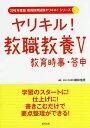 ヤリキル!教職教養 5【2500円以上送料無料】