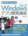 中学生でもわかるWindowsストアアプリ開発講座/西村誠【2500円以上送料無料】