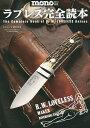 ラブレス完全読本 伝説のナイフ作家、その珠玉の作品。【2500円以上送料無料】