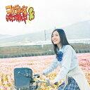 〔予約〕タイトル未定(Type-A)(初回限定盤)(DVD付)/SKE48【後払いOK】【2500円以上送料無料】