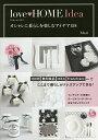 【100円クーポン配布中!】love HOME Idea オシャレに暮らしを楽しむアイデア158/Mari