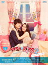 イタズラなKiss2〜Love in TOKYO ディレクターズ・カット版 DVD-BOX2/未来穂香【2500円以上送料無料】