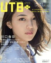 UTB+(プラス)(24) 2015年3月号 【UP−TO−BOY増刊】【雑誌】【後払いOK】【2500円以上送料...