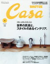 CasaBRUTUS(カーサブルータス) 2015年3月号【雑誌】【2500円以上送料無料】