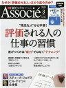 日経ビジネスアソシエ 2015年3月号【雑誌】【2500円以上送料無料】