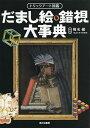 だまし絵・錯視大事典/椎名健【2500円以上送料無料】