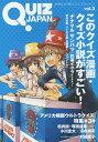QUIZ JAPAN 古今東西のクイズを網羅するクイズカルチャーブック vol.3/セブンデイズウォー【2500円以上送料無料】