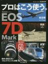 プロはこう使う。Canon EOS 7D Mark2 動体を撮るためのプロのテクニックが満載【2500円以上送料無料】