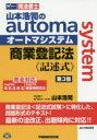 山本浩司のautoma system商業登記法〈記述式〉/山本浩司【2500円以上送料無料】