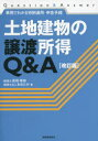 土地建物の譲渡所得Q&A 事例でわかる特例適用・申告手続/武田秀和/おおたか【2500円以上送料無料】