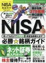 NISA完全ガイド 持ってるだけで儲かるマル得高配当株教えます!NISA必勝☆銘柄ガイド【2500円以上送料無料】