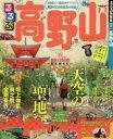 るるぶ高野山【2500円以上送料無料】