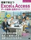 現場で役立つExcel & Accessデータ連携・活用ガイド 仕事がはかどる!/立山秀利【合計3000円以上で送料無料】