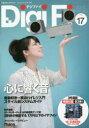 Digi Fi No.17(2015February)【2500円以上送料無料】