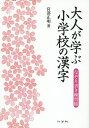 大人が学ぶ小学校の漢字 なぞり書き練習帳/宮澤正明【合計3000円以上で送料無料】