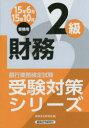 銀行業務検定試験受験対策シリーズ財務2級 15年6月15年10月受験用【後払いOK】【2500