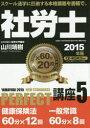 社労士PERFECT講座 2015年版5/山川靖樹【後払いOK】【2500円以上送料無料】