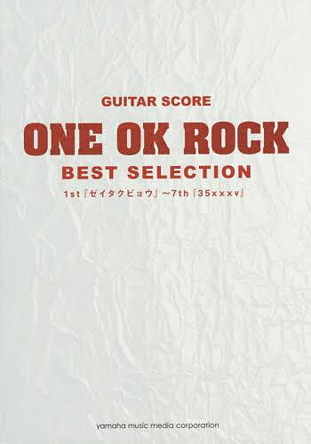 【100円クーポン配布中!】楽譜 ONE OK ROCK BEST