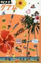 旅遊, 留學, 戶外休閒 - グアム 〔2015〕【2500円以上送料無料】