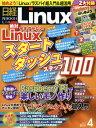 日経Linux 2015年4月号【雑誌】【後払いOK】【2500円以上送料無料】