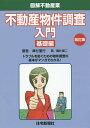 不動産物件調査入門 基礎編/津村重行/藤井龍二