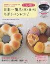 日本一簡単に家で焼けるちぎりパンレシピ エンゼル型付き!/Backe晶子【2500円以上送料無料】