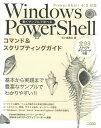 動くサンプルで学べるWindows PowerShellコマンド&スクリプティングガイド/五十嵐貴之【2500円以上送料無料】
