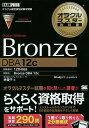 Oracle Database Bronze DBA 12c 試験番号1Z0−065/林優子【2500円以上送料無料】