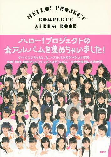 HELLO!PROJECT COMPLETE ALBUM BOOK【3000円以上送料無料】