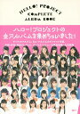 HELLO!PROJECT COMPLETE ALBUM BOOK【3000円以上送料無料】