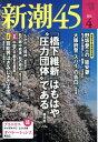 新潮45 2015年4月号【雑誌】【2500円以上送料無料】