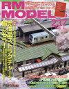RM MODELS 2015年5月号【雑誌】【2500円以上送料無料】