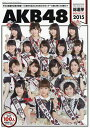 〔予約〕AKB48総選挙公式ガイドブック2015【後払いOK】【2500円以上送料無料】