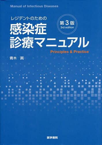 レジデントのための感染症診療マニュアル Principles & Practice/青木眞【2500円以上送料無料】