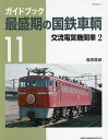 ガイドブック最盛期の国鉄車輌 11/浅原信彦【2500円以上送料無料】