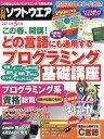 日経ソフトウエア 2015年5月号【雑誌】【後払いOK】【2500円以上送料無料】