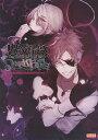 楽天オンライン書店booxDiABOLiK LOVERS DARK FATE公式ビジュアルファンブック Haunted dark bridal【2500円以上送料無料】