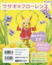 ウサギのフローレンス 4巻セット/リス・ノートン【2500円以上送料無料】
