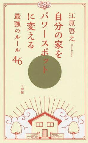 自分の家をパワースポットに変える最強のルール46/江原啓之
