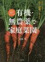 いちばん親切でよくわかる有機・無農薬で家庭菜園/阿部豊【2500円以上送料無料】